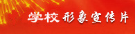 中zhou大学xing象xuanchuan片